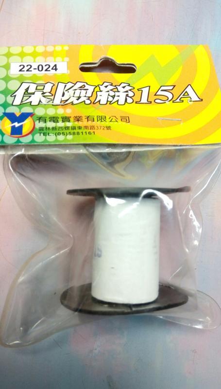 【八八八】e網購~【保險絲15A 22-024】416996保險絲 電子材料 DIY五金