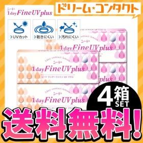 ワンデーファインUVプラス 30枚入り 4箱 送料無料 1day 1日使い捨て シード うるおい 紫外線カット 北川景子