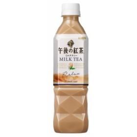 午後の紅茶 ミルクティー(500mL24本)[紅茶のティーバッグ・茶葉(ストレート)]
