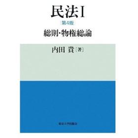 民法(1) 総則・物権総論/内田貴【著】