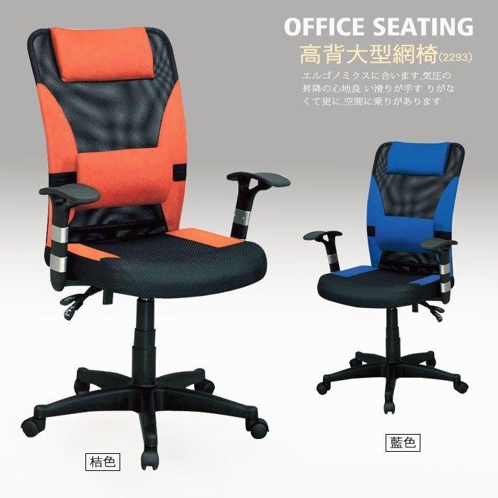 【UHO】高背大型網椅/電腦椅