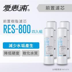 愛惠浦 10英吋前置樹酯濾芯(4支) RES-800