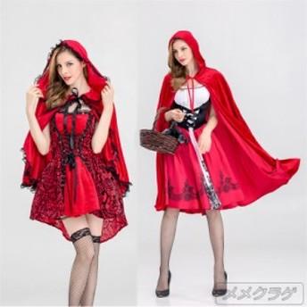 ハロウィン コスプレ レディース コスチューム 赤ずきん 童話 ダンス パーティー仮装 イベント用具 綺麗 キャラクター パフォーマンス衣