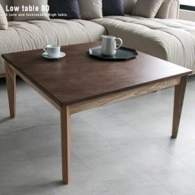 ローテーブル 80 北欧風 木製