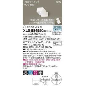 パナソニック スポットライトXLGB84950CB1(本体:LGB84010+ランプ:LLD2020NCB1)LED(60形)集光(昼白色)調光(電気工事必要)Panasonic