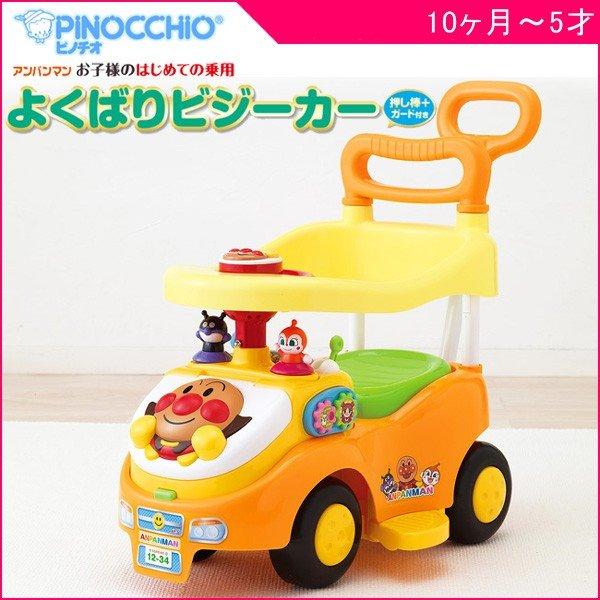 年末セール 乗用玩具 アンパンマン よくばりビジーカー 押し棒+