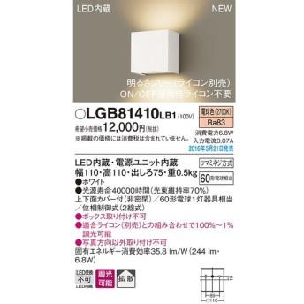 パナソニック ブラケット LGB81410LB1 (ライコン別売)(LED)(電気工事必要)Panasonic
