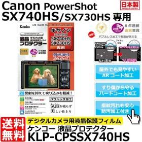 【メール便 送料無料】 ケンコー・トキナー KLP-CPSSX740HS 液晶プロテクター Canon PowerShot SX740HS/SX730HS専用 【即納】
