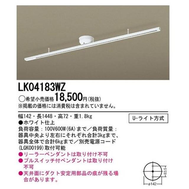 LK04183WZ インテリアダクト固定タイプ(Uライト取付方式)パナソニックPanasonic