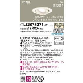 パナソニック ダウンライト LGB75371LB1 (ライコン別売)(LED)(拡散)(温白色)(電気工事必要)Panasonic