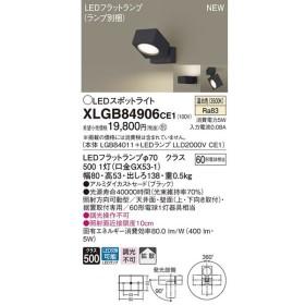パナソニック スポットライトXLGB84906CE1(本体:LGB84011+ランプ:LLD2000VCE1)LED(60形)拡散(温白色)(電気工事必要)Panasonic