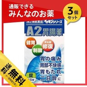 新新A2胃腸薬 錠  45錠 3個セット  第2類医薬品