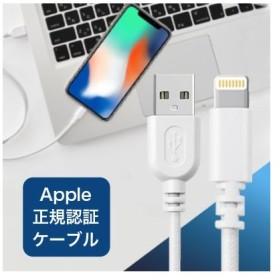 ライトニングケーブル ナイロン素材 Apple認証 iPhone 充電 ケーブル USB 充電器 Lightning 1m メール便 MARUNIX