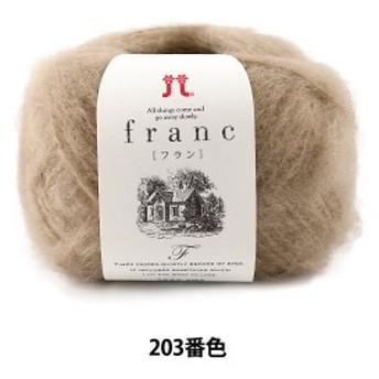 秋冬毛糸 『franc(フラン) 203番色』 Hamanaka ハマナカ