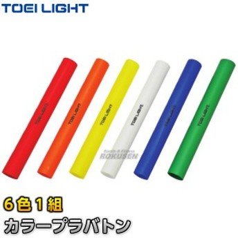 【TOEI LIGHT・トーエイライト】カラープラバトン(6色1組) G-1202(G1202) リレーバトン 陸上競技 ジスタス XYSTUS