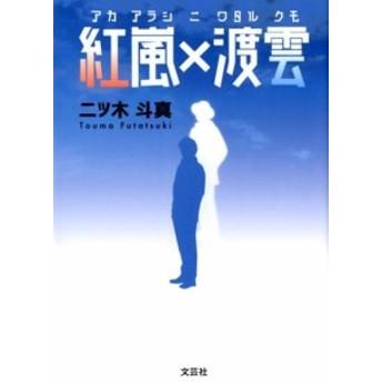 (中古)(文庫)紅嵐×渡雲(管理:838808)