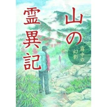 山の霊異記 〔4〕/安曇潤平