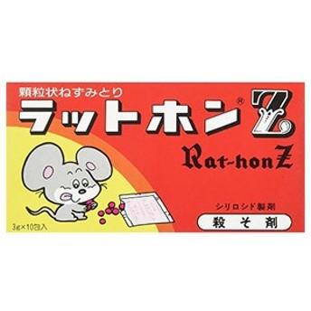 ラットホンZ 3g×10包