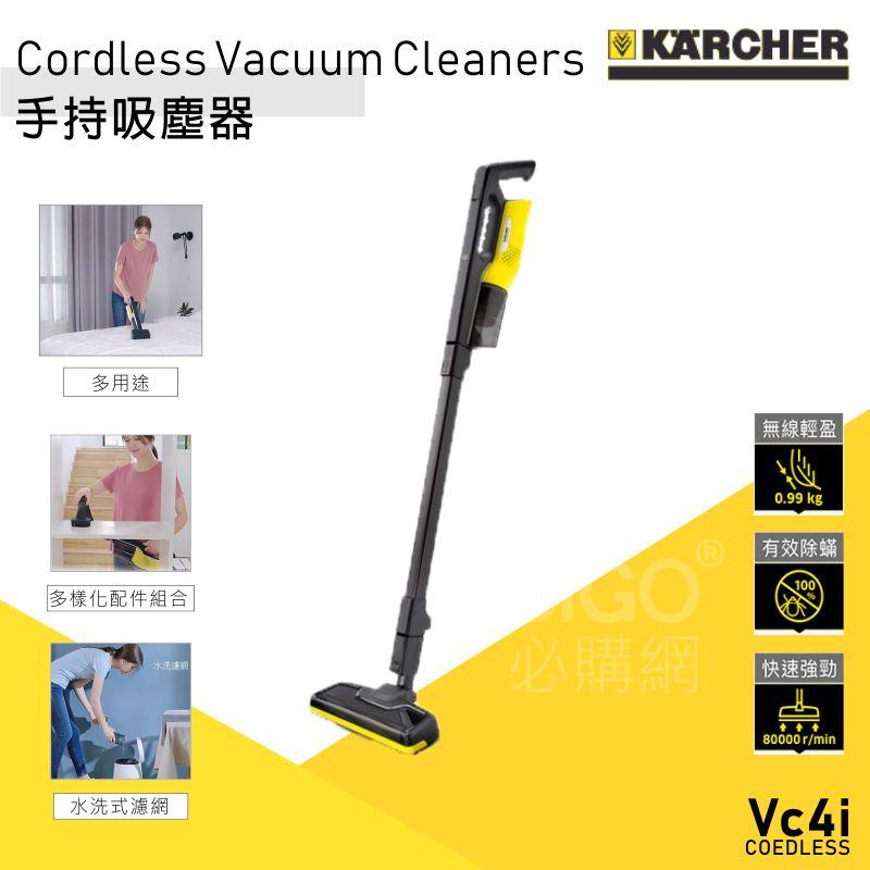 快速打掃 手持吸塵器 德國 凱馳 VC4i 多樣化配件 有效除蟎 無線輕盈 多用途 水洗濾網 寵物毛髮一網打盡 輕鬆拆卸