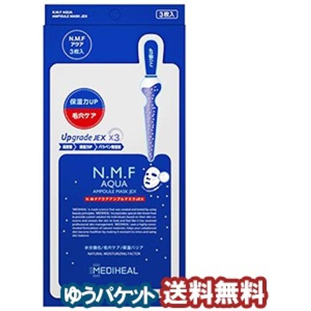 メディヒール N.M.Fアクア アンプルマスクJEX(3枚入)メール便送料無料