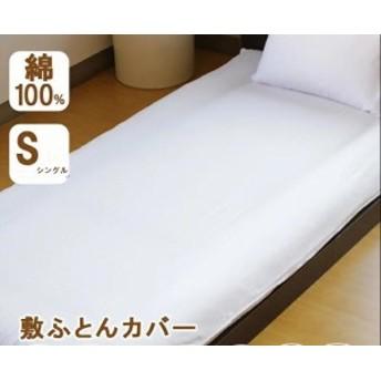 敷布団カバー・シーツ 綿100% ファスナー シングル 敷きシーツ 防ダニ 抗菌 ホワイト 白 105x215cm 和式 敷きカバー