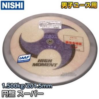 【ニシ・スポーツ NISHI】円盤投げ 円盤 スーパーHM ユース規格品 1.5kg F332A スーパーハイモーメント 陸上 投てき 投擲