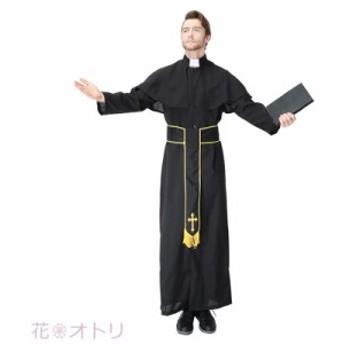 ハロウィン 神父 修道士 教父衣装 牧師 メンズ パーティー 3点セット コスチューム コスプレ ステージ仮装