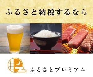 ふるさと納税サイト 【ふるさとプレミアム】