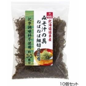 やまこ 北海道 みそ汁の具ねばねば細切り昆布 40g×10個セット