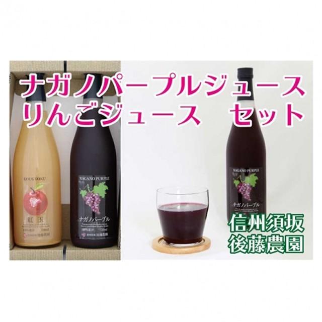 【後藤農園直送】「ナガノパープルジュース」&「林檎ジュース」セット