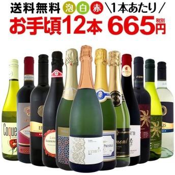 ワイン 第82弾 1本あたり665円 税別 スパークリングワイン 赤ワイン 白ワイン 得旨ウルトラバリューワインセット 12本 wine set sparkling