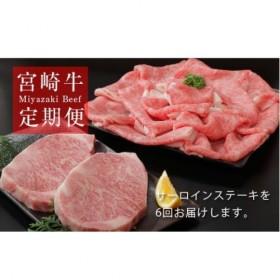 【定期便】宮崎牛サーロインステーキ(全6回お届け) 31-BF27