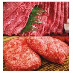 01D-003 黒毛和牛薄切&ハンバーグ詰合1.15kg