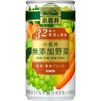 3ケースまで1梱包送料(北海道・沖縄、離島地域を除く。配送はヤマト運輸のみ)野菜飲料 野菜ジュース 小岩井 無添加野菜 32種の野菜と果