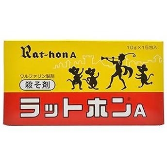 ラットホンA 10g×15包