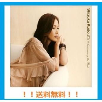 Shizuka Kudo 20th Anniversary the Best(初回限定盤)(DVD付)
