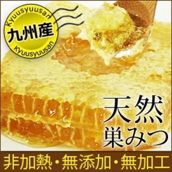 九州産天然巣みつ(約300g)【吉本養蜂場】