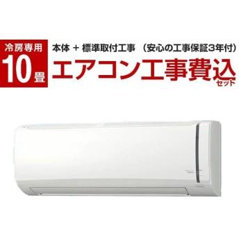 エアコン 工事費込みセット コロナ 主に10畳用/冷房専用 RC-V2819R-W ホワイト CORONA