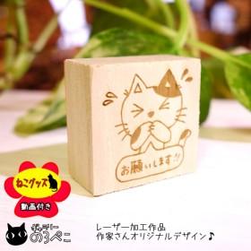 猫ちゃんスタンプ~お願いします bc792-141