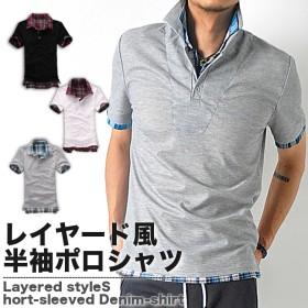 【在庫処分】レイヤード風半袖ポロシャツ [3色] チェックシャツ メンズ 重ね着 ポロシャツ #TP75