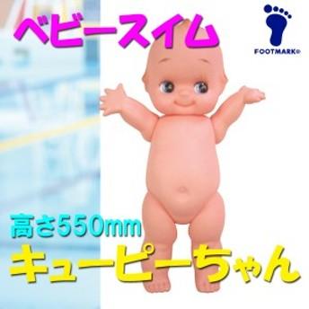 FOOTMARK(フットマーク)キューピーちゃん ベビー&マタニティ(スイミング/水泳)205963