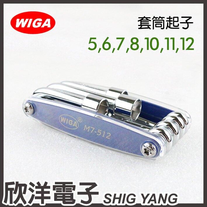 ※ 欣洋電子 ※ WIGA 公制套筒起子(M7-512) CRV 鉻釩鋼