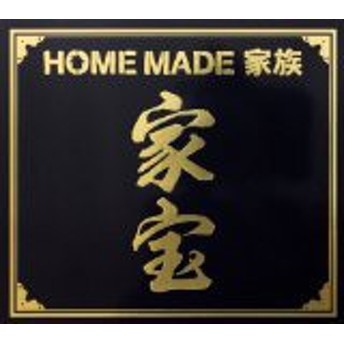 (中古)家宝~THE BEST OF HOME MADE 家族~(初回生産限定盤)(DVD付) / HOME MADE 家族【管(管理番号:528285)