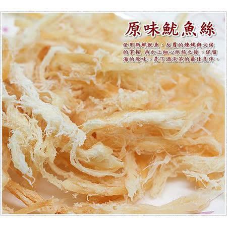 《金梓食品》原味魷魚絲(180g/包,共兩包)