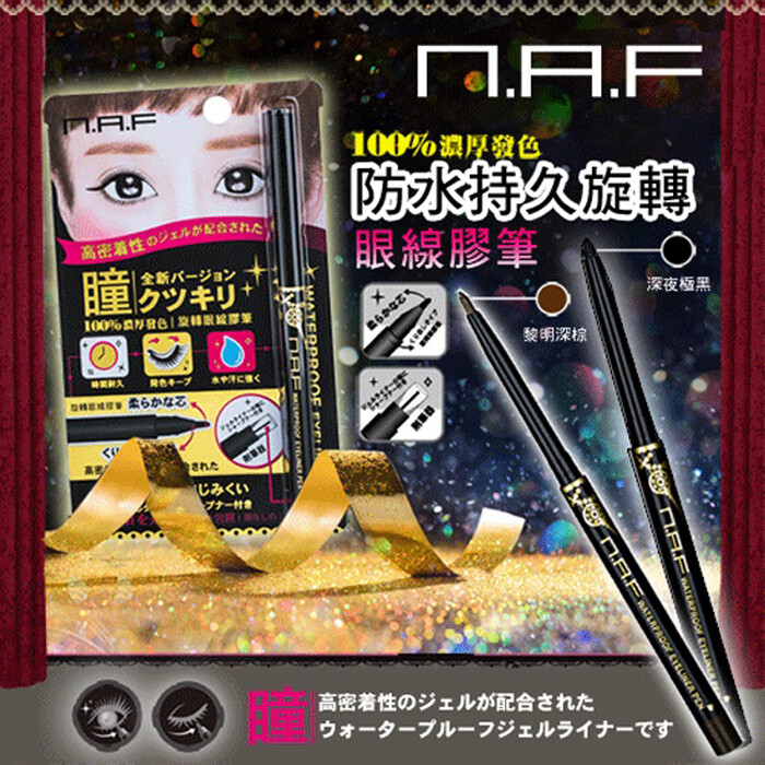 NAF防水持久旋轉眼線膠筆