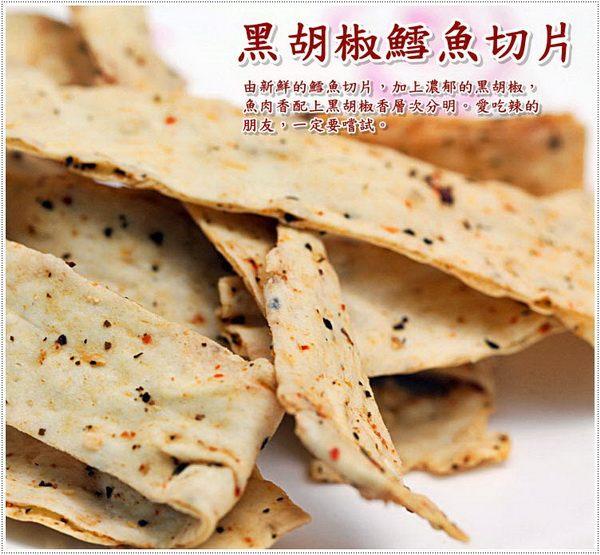 《金梓食品》黑胡椒鱈魚切片(320克/包,共二包)-預購7日-APP