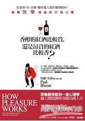香醇的紅酒比較貴,還是昂貴的紅酒比較香?從食物、性、消費、藝術看人類的選擇偏好,破解快樂背後的行為心
