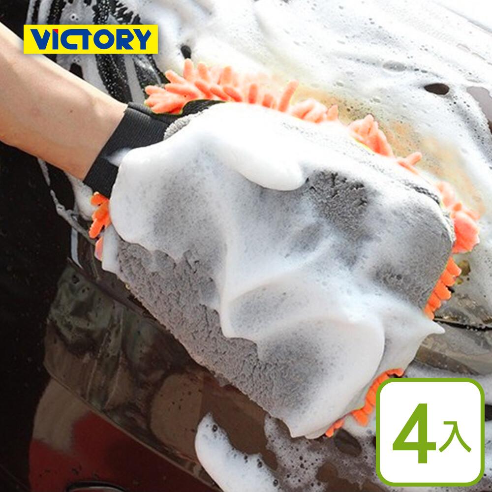 victory雙面珊瑚絨雪尼爾洗車手套#1032029