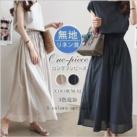 ロングワンピース リネン 麻混 半袖 ロング丈ワンピース 無地 ロングワンピ 韓国ファッション