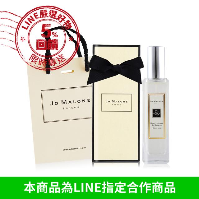 Jo Malone 忍冬與印蒿香水(30ml)-百貨公司貨 (含外盒+緞帶+提袋)